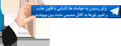 به کانال تلگرام سایت مثبت بین بپیوندید.آموزش های قانون جذب را از دست ندهید!